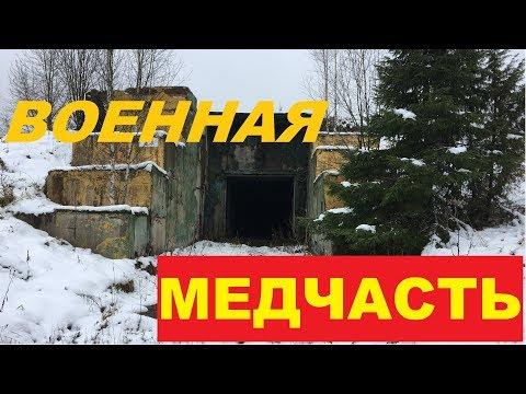 Заброшенная воинская часть. Заброшенная военная база в лесу. Abandoned Military Base USSR