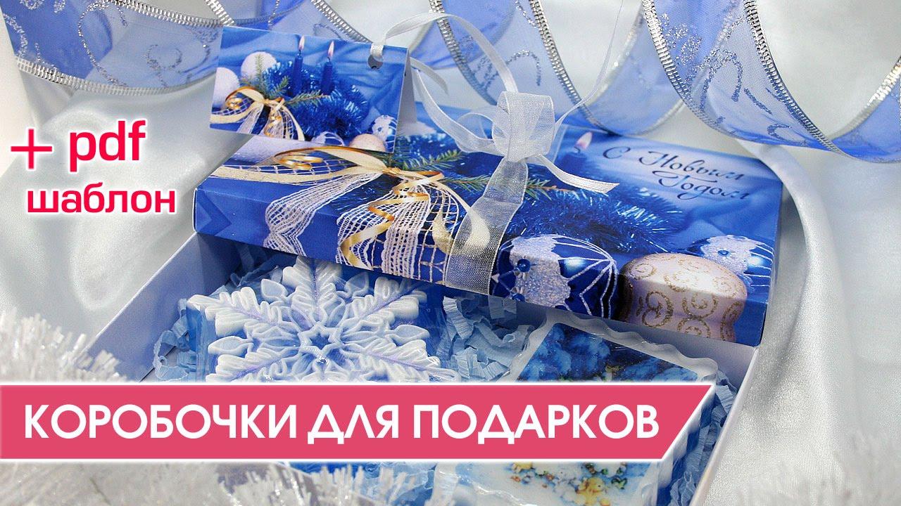 Как упаковать новогоднее мыло в подарочную коробочку из бумаги