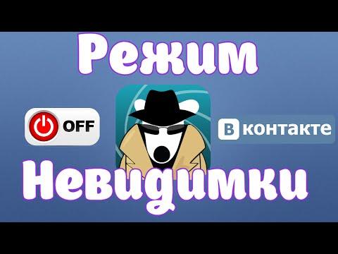 Как быть невидимкой в ВК (Вконтакте)Как сделать себя невидимкой ВК.Включить Режим Стелс.
