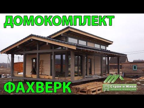 Фахверковый дом для ПМЖ из домокомплекта. Москва. Строй и Живи