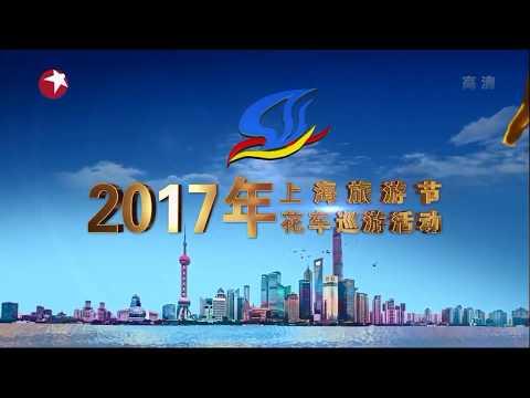 Shanghai Tourism Festival, 2017上海旅游节花车巡游活动