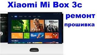 Xiaomi Mi BOX 3c : ремонт,  прошивка   MDZ-16-AA