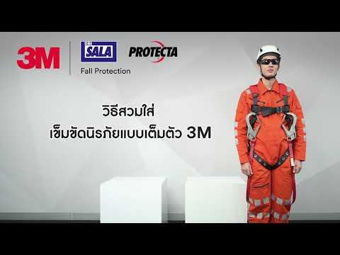 วิธีสวมใส่เข็มขัดนิรภัยแบบเต็มตัว 3M