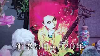 1998年に他界したミュージシャン、hideの墓石に刻まれた楽曲「HURRY GO ...