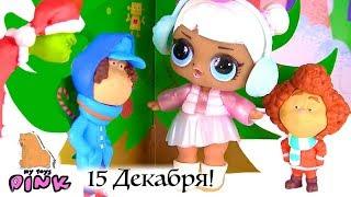 ДЕНЬ 15! #ЧЕЛЛЕНДЖ - НОВОГОДНЯЯ ИСТОРИЯ Мультик - Куклы ЛОЛ, Grinch, Playmobil - Сюрпризы Игрушки