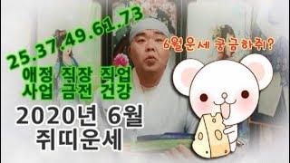 【신점으로 보는 2020년 6월 쥐띠운세】※귀신잡는 큰형님※#용궁당 #대전용한점집 #유성★