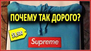 Почему бренд Supreme такой дорогой