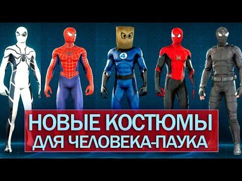 5 новых УНИКАЛЬНЫХ КОСТЮМОВ для Человека-Паука (Marvel's Spider-Man PS4)