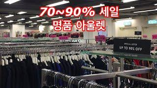 명품 90% 할인하는 홍콩 아울렛! 막스마라 Max M…