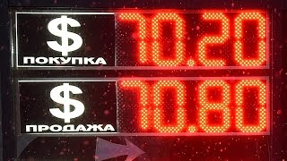 видео Жили бы мы лучше, если бы доллар стоил дешево? Влияние курса национальной валюты на уровень жизни
