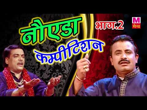नोएडा कम्पीटिशन भाग-2| Noida Compitition Vol-2| Ram Avtar Sharma | Ragni Compitition | Maina Audio