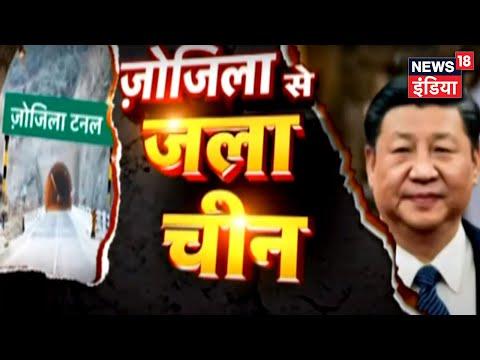 हिंदुस्तान के 'शौर्य की सुरंग' से चीन में दहशत, 'Zojila' से बौखलाए China ने क्यों छेड़ा 'युद्ध राग'?