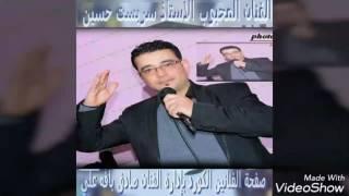 فنان سربست حسين