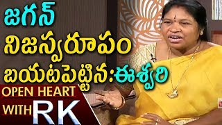 MLA Giddi Eswari About Leaving YCP Party  Open Heart With RK