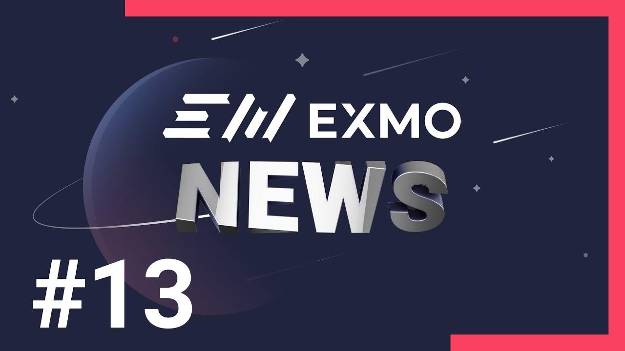 EXMO Expertise: TOP-10 новостей мира криптовалют #13