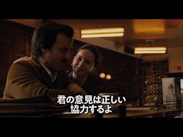 映画『ビリーブ 未来への大逆転』予告編
