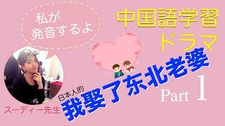 中国語学習ドラマ「我娶了東北老婆」日本人が東北の中国人女性と結婚したら 北川えり 検索動画 19