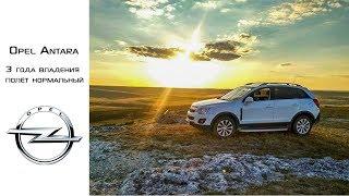 Opel Antara 2015 года с пробегом 132000 км. Три года владения- полёт нормальный.