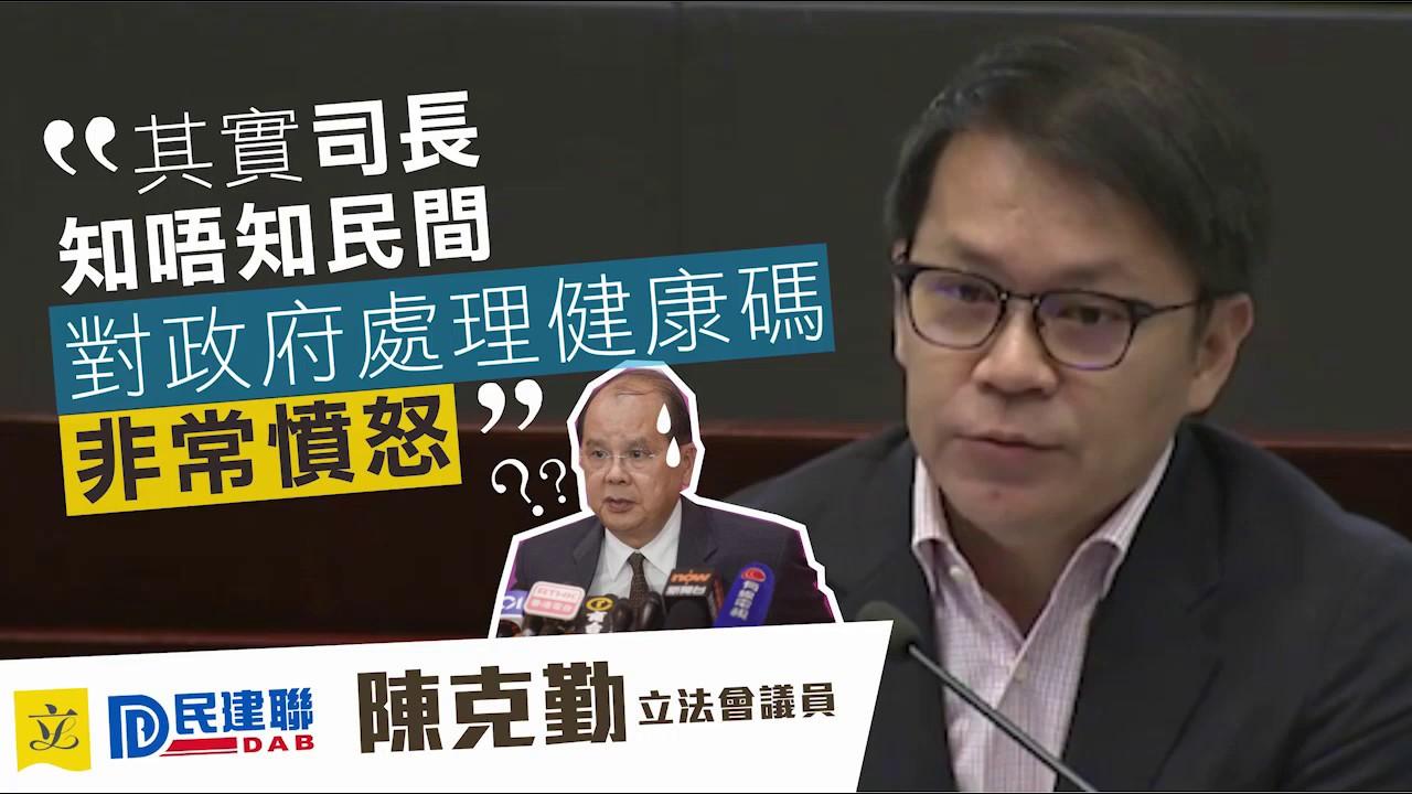陳克勤:其實司長知唔知,民間對政府處理健康碼非常憤怒?
