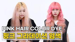 핑크머리 염색 그라데이션 하는법 / 헤어매니큐어염색 /…