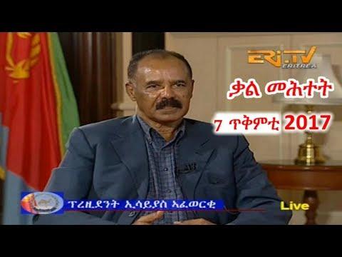 Video: Eritrea President Isaias Afwerki Interview (October 7, 2017) |  Eritrean ERi-TV