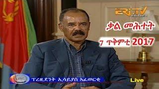 Video Video: Eritrea President Isaias Afwerki Interview (October 7, 2017) |  Eritrean ERi-TV download MP3, 3GP, MP4, WEBM, AVI, FLV Desember 2017