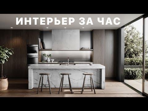 [ARHI.TEACH] - 3Ds MAX. Интерьер с нуля за час