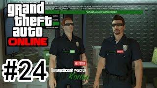 GTA V Online - Побег из тюрьмы (участок)