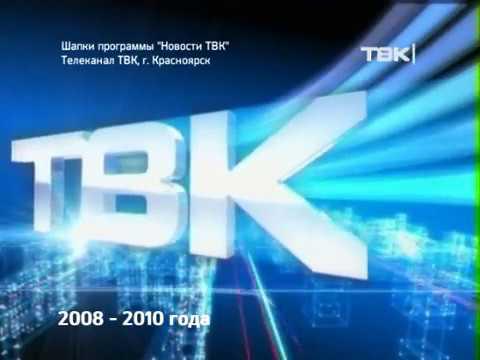 История заставок Новостей
