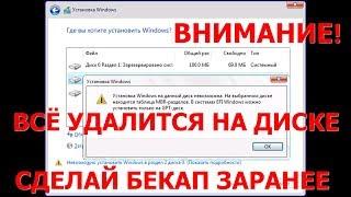Установка Windows на данный диск невозможна GPT MBR EFI !ВСЁ УДАЛИТСЯ!