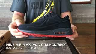 Nike Air Max 90 VT Black Red