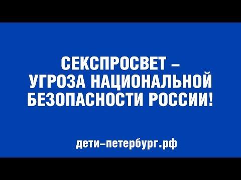 СЕКСПРОСВЕТ - УГРОЗА НАЦИОНАЛЬНОЙ БЕЗОПАСНОСТИ РОССИИ!