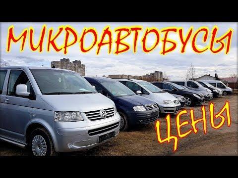 Микроавтобусы из Литвы, цены на апрель 2019.