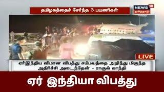 Breaking News | ஏர் இந்தியா விமானம் விபத்து - தமிழகத்தை சேர்ந்த 3 பேர் பயணம் | Air India | Kerala