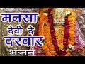 Latest Hit Bhakti Songs # Mansa Devi De Darbar # Kumari Gunjan # New Mata Bhajans Songs # NDJ