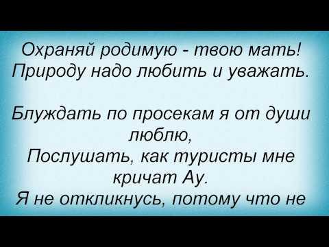 Клип Отпетые Мошенники - Про Лесника