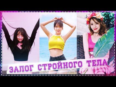 Корейская диета без диеты   Почему кореянки худые   Еда для похудения   ToRi MaRtini