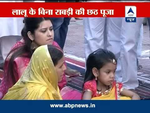 Rabri Devi celebrates Chhath puja, but without Lalu