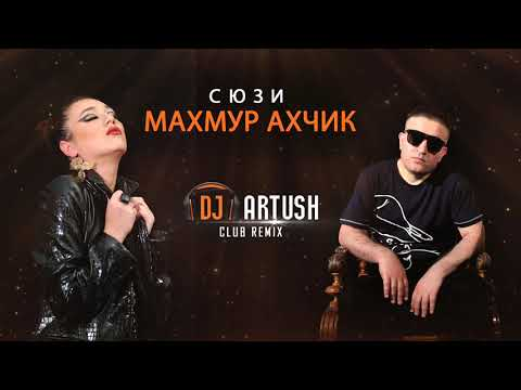 Сюзи \u0026 Dj Artush - Махмур Ахчик (Turbo Remix) 2020