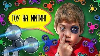 СПИННЕРЫ заставляют ДЕТЕЙ ХОДИТЬ НА МИТИНГИ!!? Телевидение опять чокнулось?