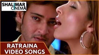 Athidi Movie || Rathraina Video Song || Mahesh Babu, Malaika Arora Khan