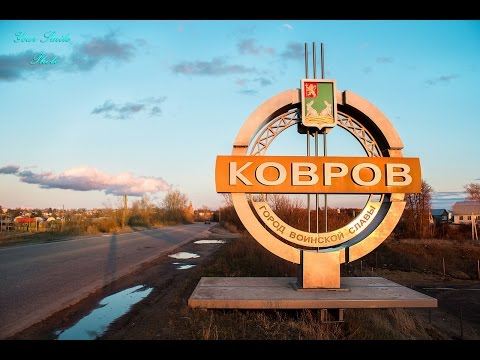 город КОВРОВ  весна 17