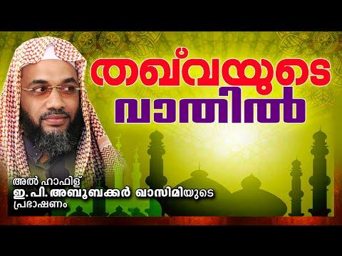 തഖ്വയുടെ വാതിൽ  || Latest Islamic Speech In Malayalam | E P Abubacker al Qasimi new 2016
