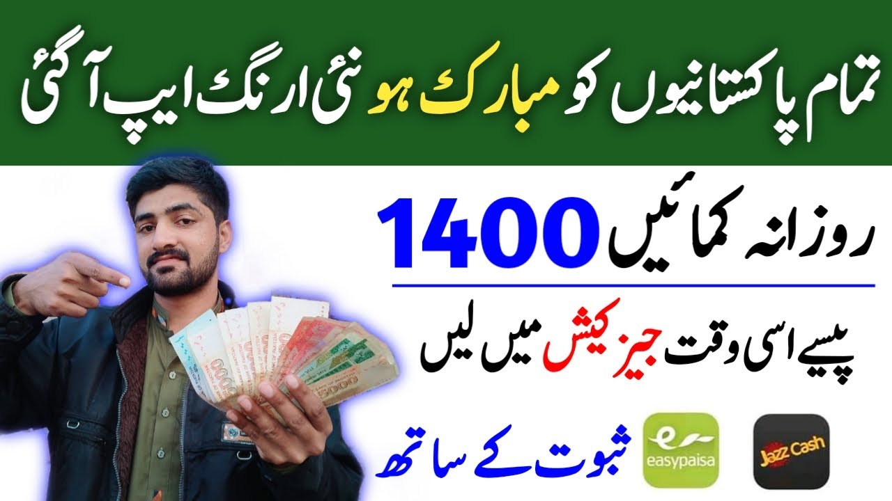 Real Pakistani online Earning App|Make Money Online From Quiz Win App|Withdraw Easypaisa Jazzcash