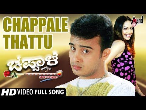 Chappale | Chappale Thattu I Kannada Video Song | Sunil Raoh | Richa Pallod | Music : R.Pk |