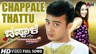 Chappale | Chappale Thattu | Kannada Video Song | Sunil Raoh | Richa Pallod | R.P. Patnaik