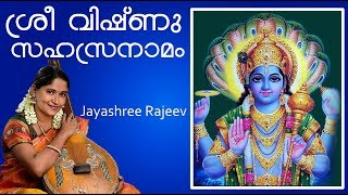 Sree vishnu sahasranamam  - a Song from the album Sree Vishnu Sahasranamam sung by Jayasree Rajeev
