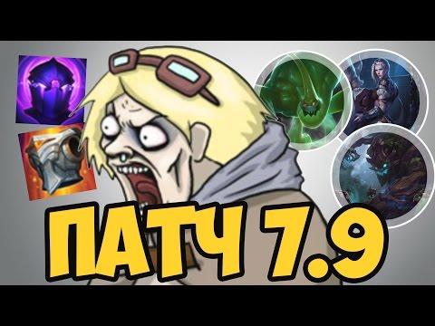 видео: league of legends (lol). Патч 7.9. Мнение. Обзор