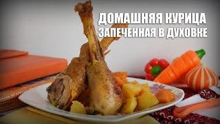 Домашняя курица, запеченная в духовке — видео рецепт