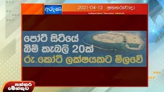 Paththaramenthuwa - (2021-04-13) | ITN Thumbnail